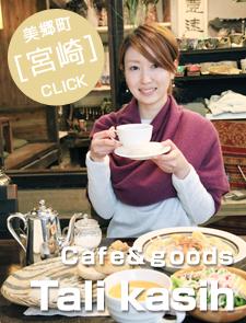 Cafe&goods Tali kasih