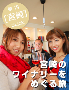宮崎のワイナリーをめぐる旅