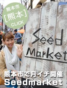 熊本市で月イチ開催☆『Seedmarket』