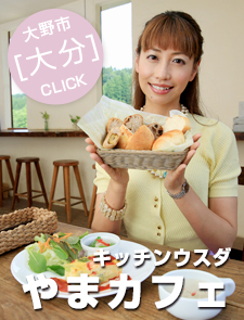 キッチンウスダ やまカフェ☆