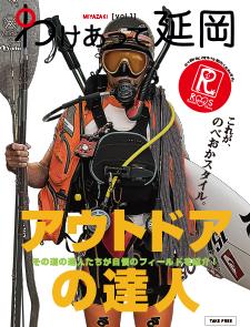 わけあって延岡 WEB版 vol.1