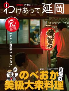 わけあって延岡 WEB版 vol.2
