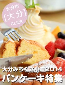 大分みちくさ小道2014「パンケーキ特集」レポート!