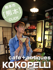 cafe+antiques KOKOPELLI(ココペリ)