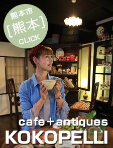 cafe+antiques KOKOPELLI(ココペリ)
