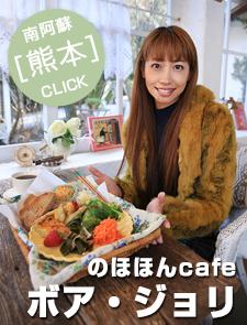 のほほんcafe ボア・ジョリ