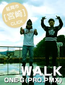 ONE-G『WALK』PRO.DJ PMX イメージ動画完成のおしらせ