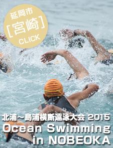 北浦~島浦横断遠泳大会 2015 Ocean Swimming in NOBEOKA