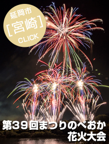 第39回まつりのべおか・花火大会