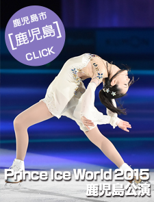 Prince Ice World 2015 鹿児島公演