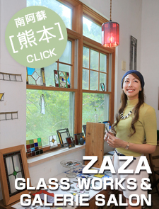 「ZAZA」 GLASS WORKS & GALERIE SALON