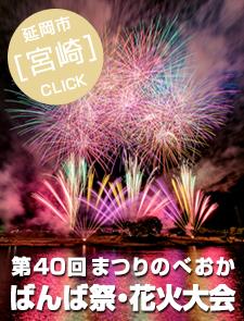 第40回まつりのべおか・ばんば祭・花火大会