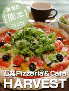 石窯Pizzeria&Cafe HARVEST(ハーベスト)