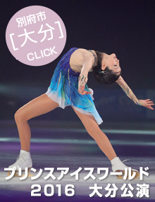 Prince Ice World 2016 大分公演