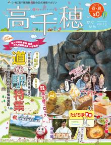 高千穂町観光協会公式情報マガジン かぐらん2016春夏号