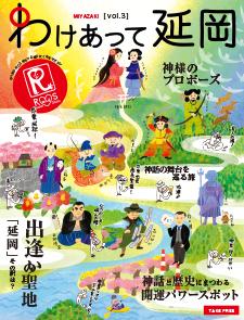わけあって延岡 WEB版 vol.3