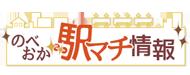 延岡駅まち情報発信局 艶up-ツヤップ-
