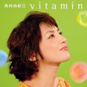 西村由紀江new album 『ビタミン』