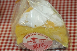 高千穂〜阿蘇「B級ご当地グルメ」食べ歩きドライブ・あそ望の郷くぎの 「米粉チーズスフレ」