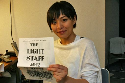 THE LIGHT STAFF 2012・川崎亜沙美さん〜有村京子役