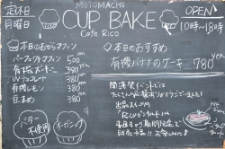 CUP BAKE Cafe Rico・メニュー