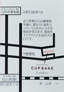 CUP BAKE Cafe Rico・道案内