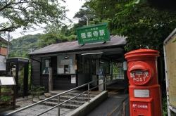 『江ノ電』各駅下車〜全駅周辺散策・極楽寺駅