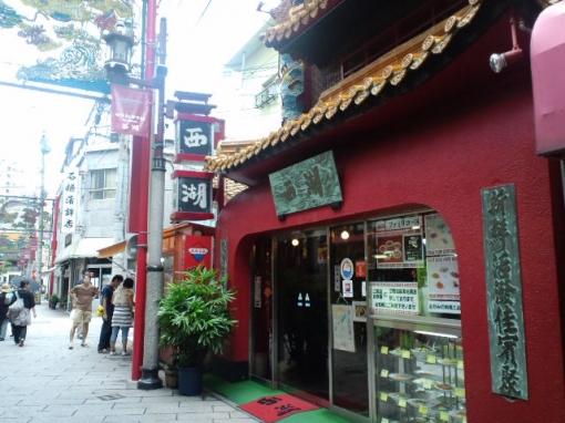 長崎を「さるく」〜1日でまわれる長崎有名観光スポット・中国料理・西湖(せいこ
