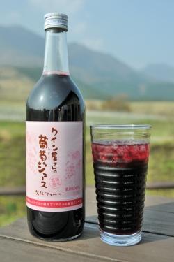 久住ワイナリー・ワイン屋さんの濃厚葡萄ジュース