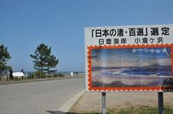 宮崎県日向市「お倉ヶ浜」
