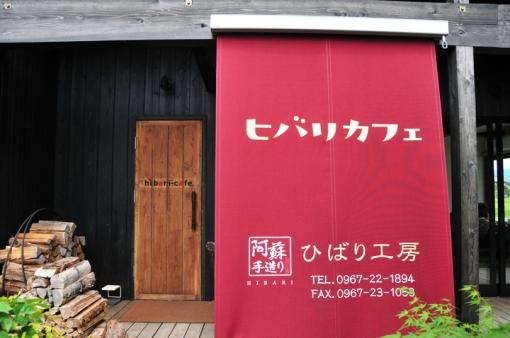 ヒバリカフェ・入り口風景