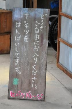 ひばり工房/ヒバリカフェ・ヒバリガレージ