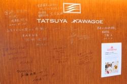 タツヤカワゴエ ミヤザキ・メッセージボード