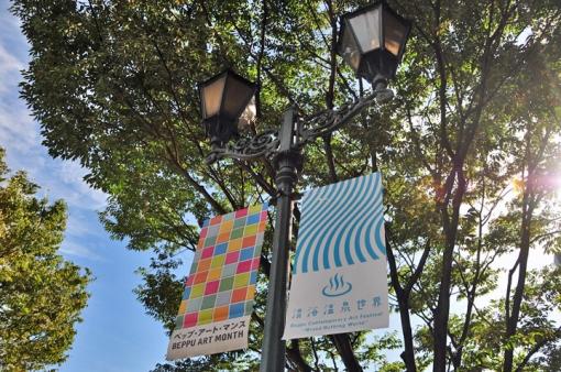 別府現代芸術フェスティバル2012 別府混浴温泉世界
