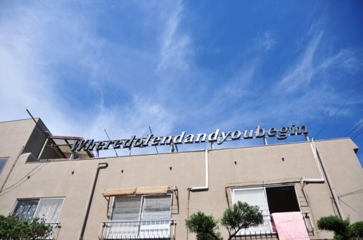 別府現代芸術フェスティバル2012 別府混浴温泉世界 内覧バスツアー 鉄輪地区「シルパ・グプタ」