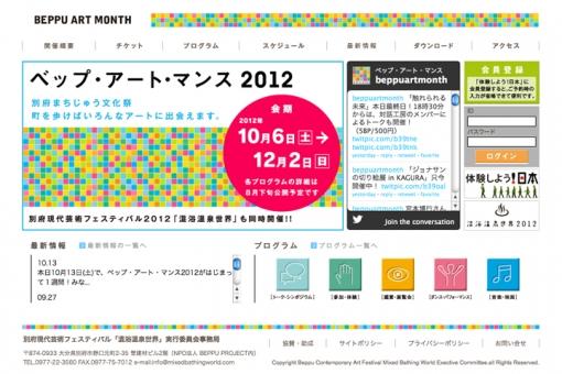 ベップ・アート・マンス 2012