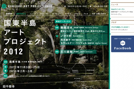 国東半島アートプロジェクト2012