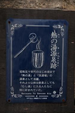 ここちカフェむすびの・熱の湯源泉跡看板