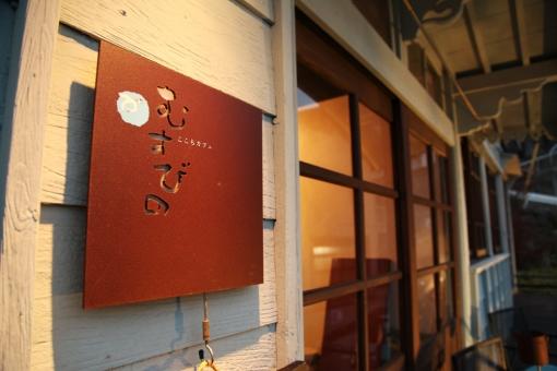 ここちカフェむすびの・むすびの看板