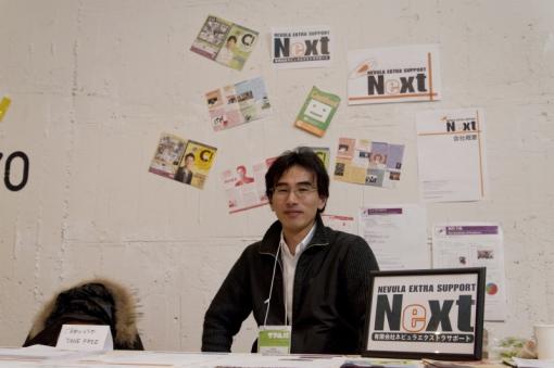 TPAM 横浜 パワナビ インタビュー 有限会社ネビュラエクストラサポート
