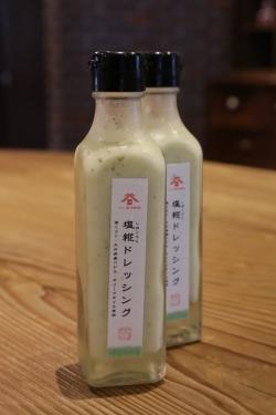富春館・塩麹ドレッシング