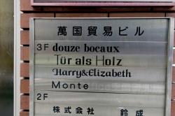 「Tur aus Holz von neben Strand」 (トゥアーアウスホルツ フォンネーベンシュトランド)