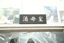 千徳酒造蔵見学・酒母室
