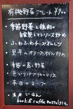 大分市中心部街あるき〜大分みちくさ小道 2013 cafe the bridge