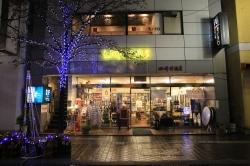 大分まちあるき2・田崎洋酒店・イメージ