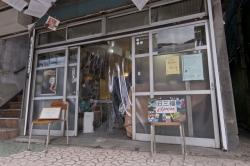 旧三福 横浜 パワナビ