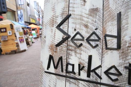 seedmarket・イメージ