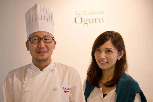 Le Traiteur Oguro(ル・トレトゥール オグロ)