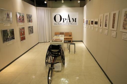 大分みちくさ小道2014「気になるプログラム」レポート! 大分県立美術館OPAM(オーパム)