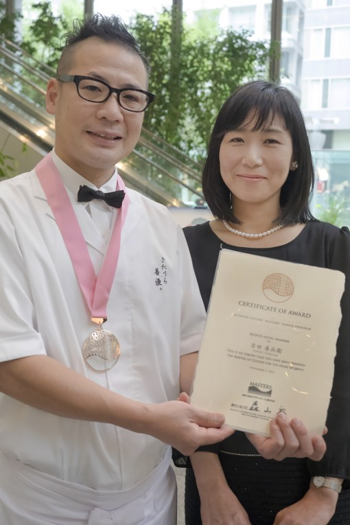第6回『料理マスターズ』ブロンズ賞の授与式 「日本料理 きたうら善漁。」吉田善兵衛